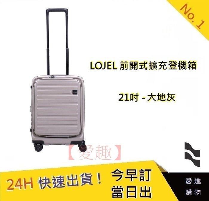 LOJEL CUBO  21前開式擴充登機箱-大地灰【愛趣】C-F1627  羅傑 登機箱 旅行箱 行李箱
