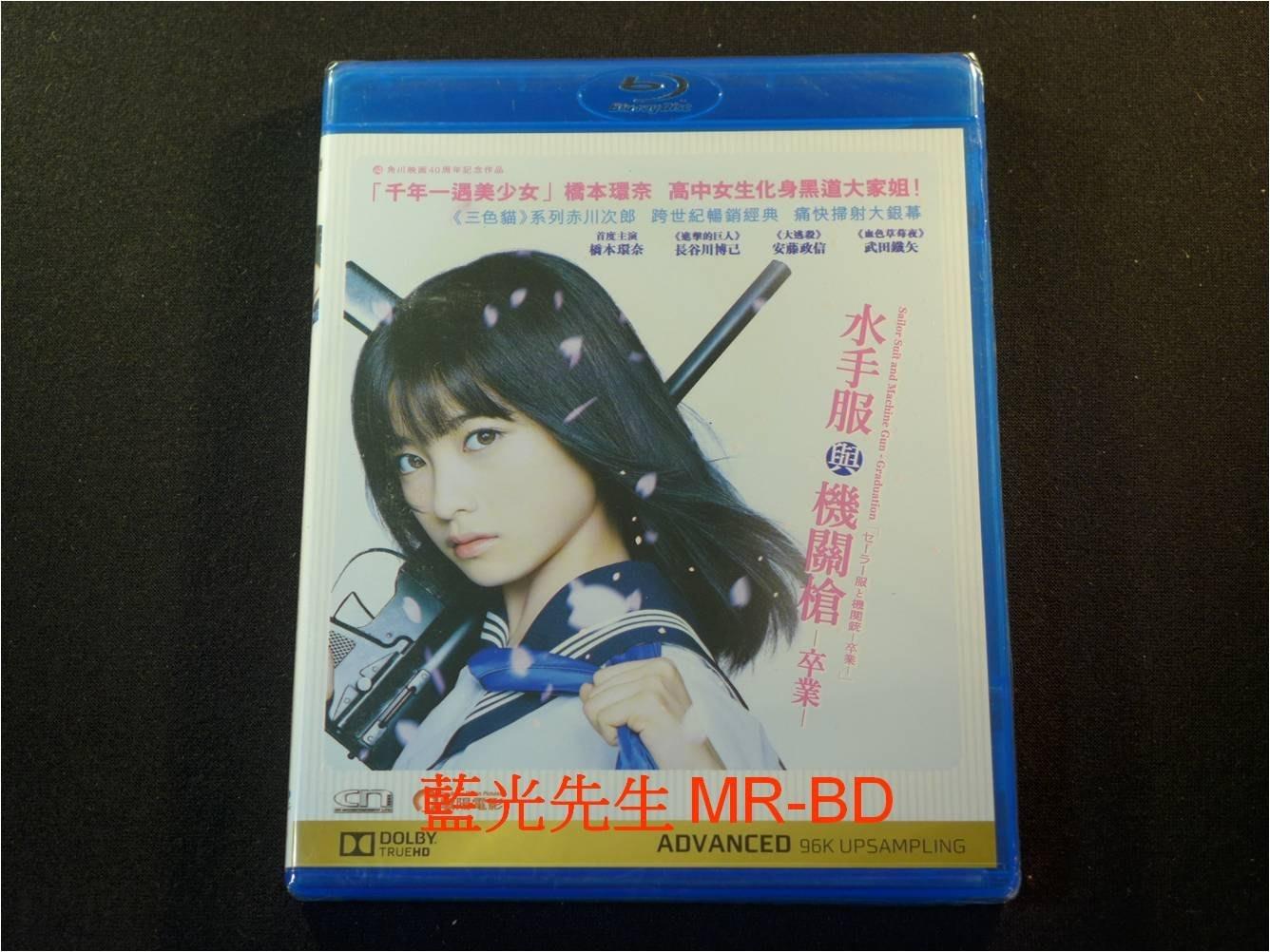 [藍光BD] - 水手服與機關槍 : 畢業 Sailor Suit and Machine Gun