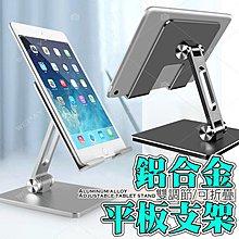台灣現貨+開箱影片🔥 鋁合金支架 平板支架 桌面支架 手機支架 懶人支架 支架 摺疊支架 折疊 鋁合金材質 ipad