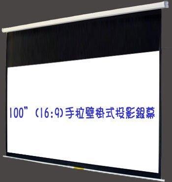 【WinnMall】16:9  100吋 壁掛手拉布幕  AF9S-100W 上黑邊 56公分 含運 含稅