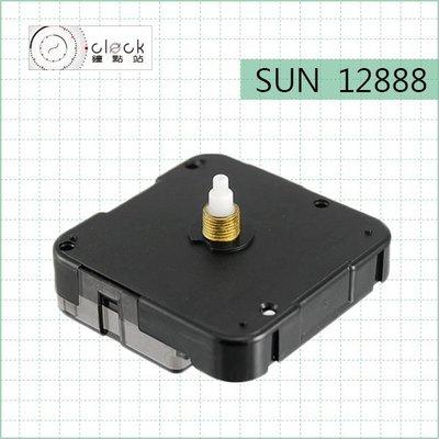 【鐘點站】太陽12888-D7 跳秒時鐘機芯(螺紋高7mm)滴答聲 壓針/DIY掛鐘 附SONY電池 組裝說明書