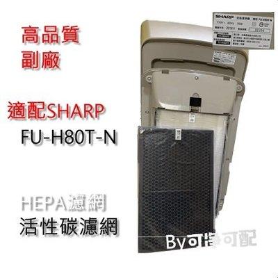副廠 現貨 適配SHARP夏普HEPA濾網FZ-H80HFE+碳FZ-H80DFE 適FU-H80T-N FP-J60T