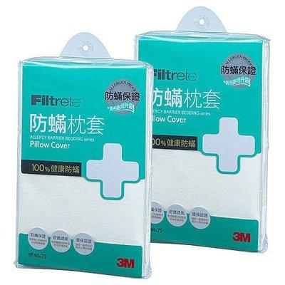 【全新含稅附發票,2入裝】3M 淨呼吸防蹣枕頭套(AB2111) 二入裝