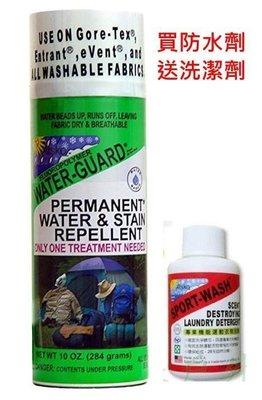 【ATSKO】送洗劑 美國  機能衣物防水噴劑 GORE-TEX 防潑水劑 防水劑
