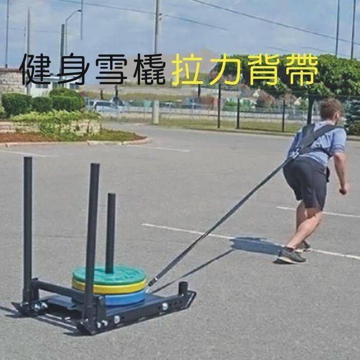 【奇滿來】推拉雪橇腰帶背帶拉力帶拉繩 加寬加厚材質 負重訓練雪橇用 健身體能阻力爆發力AACD