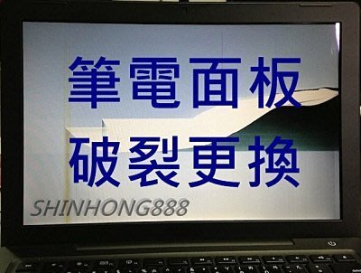 《筆電面板螢幕更換》華碩 ASUS N550JK N56JR N550JV 15.6吋 FHD面板 破裂更換 維修