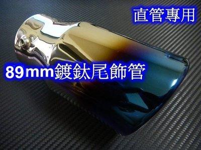 ((百元有找))89mm鍍鈦斜切尾飾管 ( 純白鐵 ) ~~ 直管專用,  更酷,  更悍,  更有型 基隆市