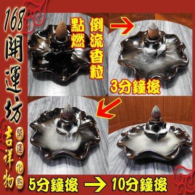【168開運坊】【供佛/供養貔貅-2用黑釉倒流香爐~小~蓮花盛開/特贈一盒倒流香粒】