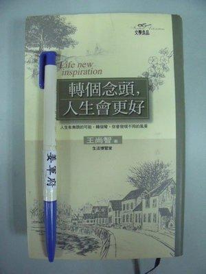 【姜軍府】《轉個念頭,人生會更好》王尚智著 高寶出版 文學良品 心理勵志