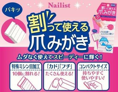 韓國製 Naillist 美甲拋光磨砂條(預)