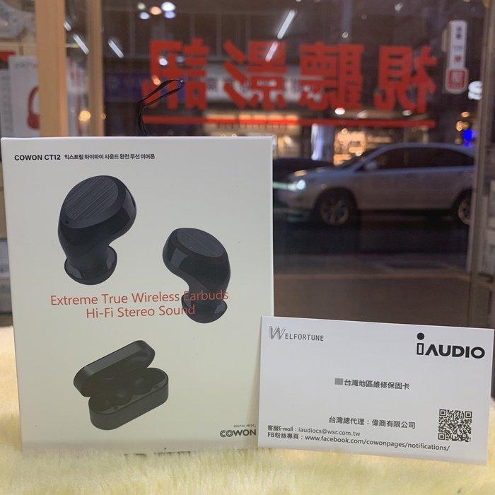 視聽影訊 COWON CT12 藍芽耳機 觸控 真無線 耳機 長效12小時 台灣公司貨保固 另有CX5