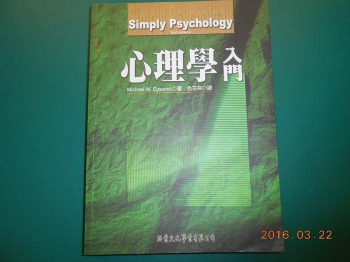 《心理學入門》Michael W. Eysenck 著危芷芬 洪葉 9成新【CS超聖文化2讚】