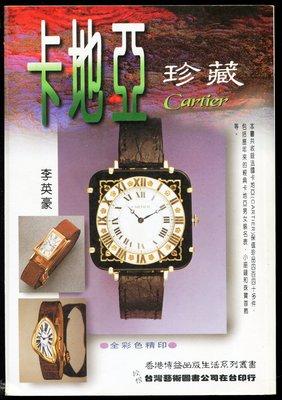 紅蘿蔔工作坊/鐘錶收藏~卡地亞珍藏