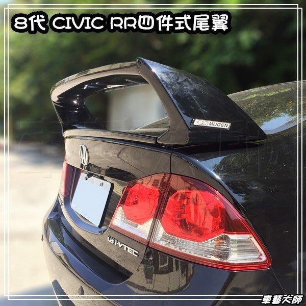☆車藝大師☆批發專賣 8代 CIVIC 八代喜美 K12 TYPE- RR 類無限 尾翼 四件式 無限型 烤漆 ABS