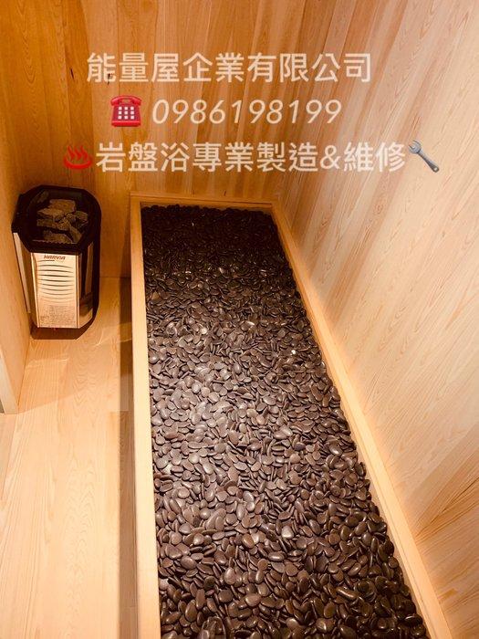 岩盤浴場加裝芬蘭浴 *能量屋企業*使用日本原裝鐳石 岩盤浴場 實木製做 現場施工 台灣工廠直營製造