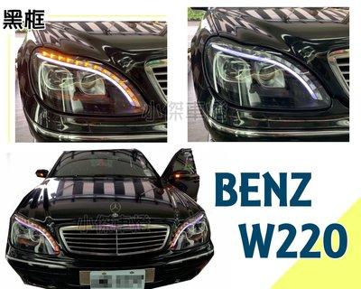 小傑車燈*實車賓士 W220 S320 S350 DRL R8 導光條 LED 雙功能 日行燈 方向燈 黑框魚眼大燈