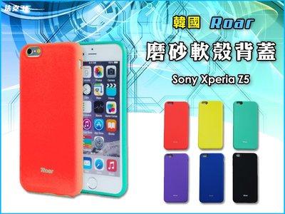 Sony Xperia Z5 韓國 Roar 磨砂軟殼手機背蓋 防指紋 滑順觸感 超薄 防摔 保護殼
