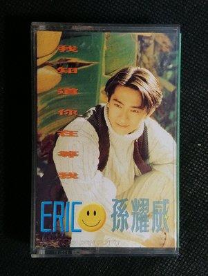 錄音帶 /卡帶/ 26F / 孫耀威 / 我知道你在等我 / 愛到發燙 / 跟妳要好一輩子 / 想和你戀愛 /非CD非黑膠