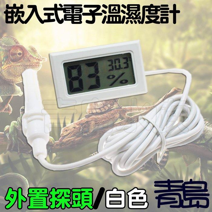 Y。。。青島水族。。。A010嵌入式電子溫濕度計 迷你溫度計 小型溼度計 液晶數顯 昆蟲甲蟲寵物=方形/白色/外置探頭