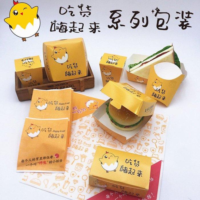 小賴的店--吃貨薯條盒雞米花盒子 漢堡打包外賣盒 雞翅雞排打包防油紙袋