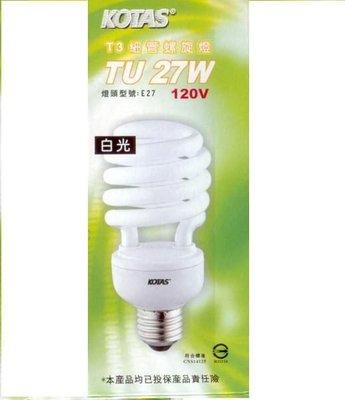 T3超亮27W螺旋燈管(白黃光)~E27 27w省電燈泡~KOTAS-27W省電燈泡~另有飛利浦和亮王、歐司朗27w 台中市