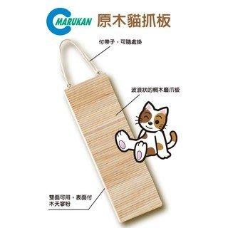 訂購@☆SNOW☆MK-CT-191原木貓抓板(80030102