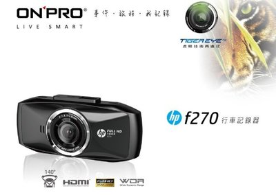 》傑暘國際車身部品《 HP 惠普 F270 大廣角 HD 1080p極致高清 行車紀錄器 疲勞駕駛提醒 可議