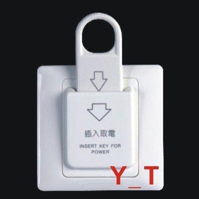 220VAC沒延時型*磁卡片感應*插卡取電開關*插卡開關*節電開關*電源開關(含磁卡)