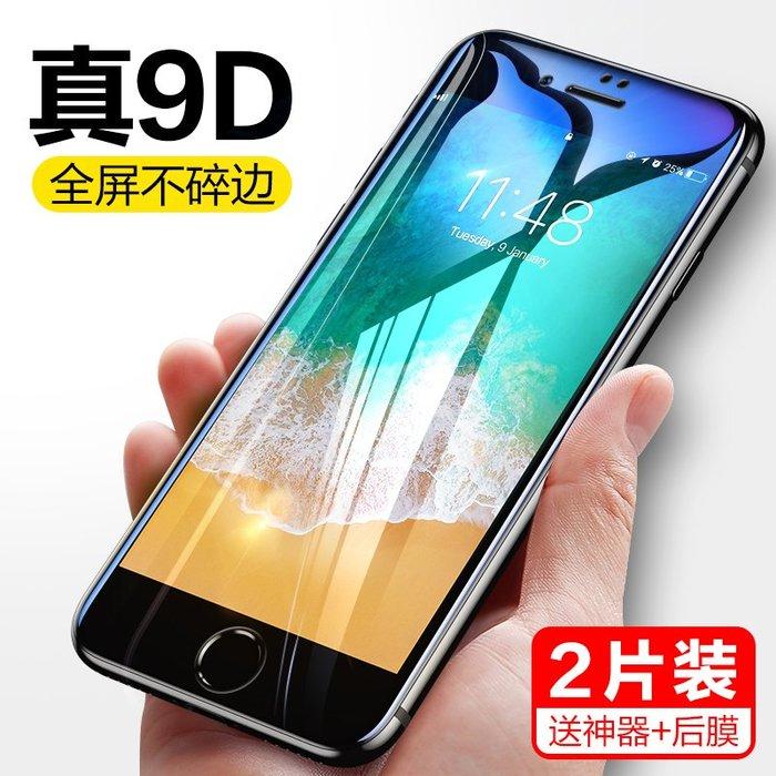 蘋果7鋼化膜iphone8plus全覆蓋6splus抗藍光蘋果8手機7plus全屏6s全包邊6plus防摔六7p防指紋