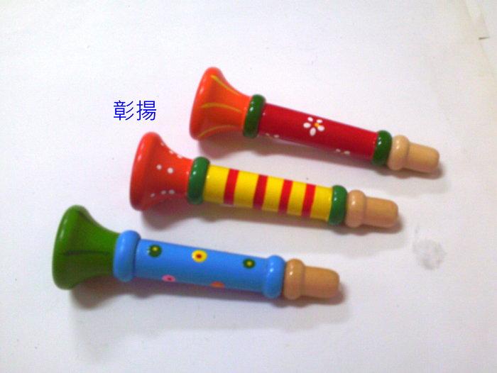 彰揚【木製喇叭笛】木製玩具.聲響玩具.木製吹笛