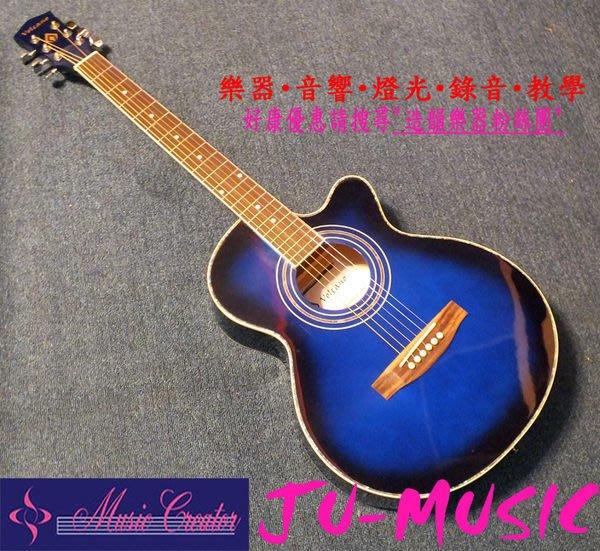 造韻樂器音響- JU-MUSIC - VOLCANO 初學者入門 超值嚴選 木吉他 (藍色)世界大廠品質