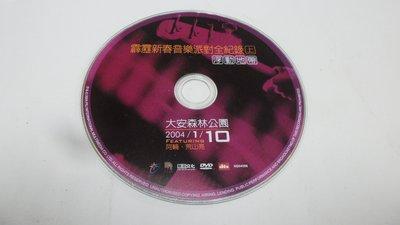 紫色小館-62-8-------霹靂新春音樂派對全紀錄上{2004 浮動地帶}