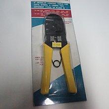 "8"" Modular Crimping Tools HT26B 電話線夾鉗"