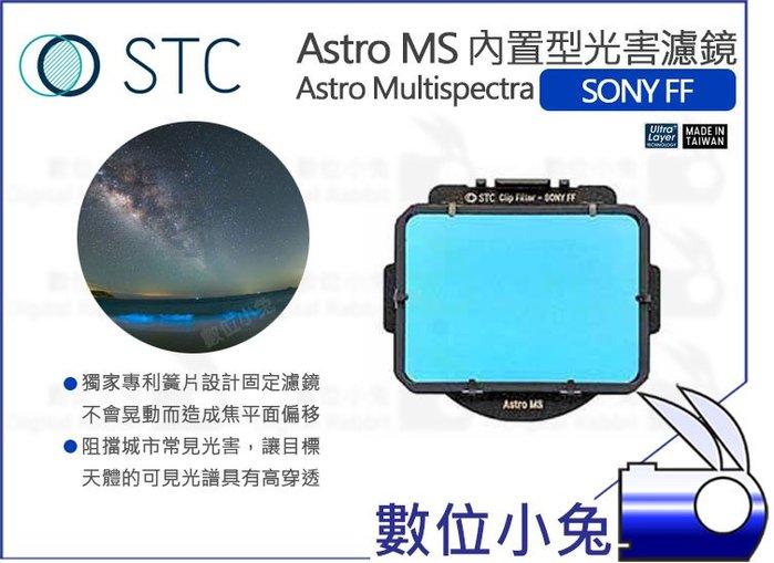數位小兔【STC Astro MS SONY FF 內置型 光害濾鏡】多波段 抗光害濾鏡 天文 星雲濾鏡 公司貨