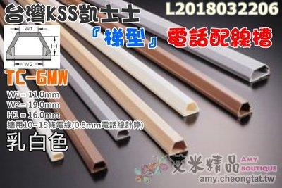 【艾米精品】台灣凱士士KSS TC-6〈乳白色〉電話配線槽 壓線條 壓線槽 配線槽 壓條 壓槽 裝飾管 裝飾條 線槽