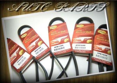 線上汽材 GATES 外皮帶組/綜合皮帶/一組2條 NEW FESTIVA 嘉年華 1.5 96-