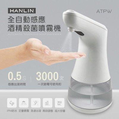 HANLIN-ATPW 全自動感應酒精殺菌淨手噴霧機 75海