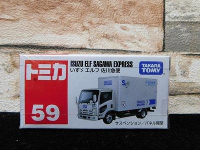 土城三隻米蟲 日版 TOMICA 多美小汽車 Isuzu Elf Sagawa 佐川宅急便 貨車  NO:59