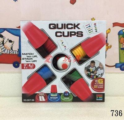 『愛。玩具』736.快手疊杯 QUICK CUPS 智力遊戲 親子互動桌遊(大組)