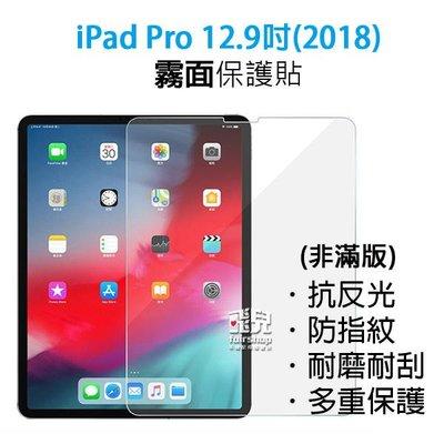 【飛兒】衝評價!APPLE iPad Pro 12.9吋 2018 霧面保護貼 防指紋 霧面 耐磨 耐刮 保護膜 198