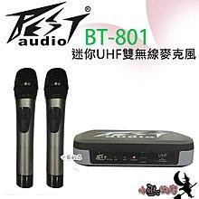 【組合式】「小巫的店」*(SP-909R)可錄音戶外手提式擴大機+(BT-801)無線手握.誦經.會議.夜市.露營活動