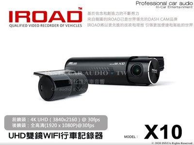 音仕達汽車音響 台中 台北 IROAD【X10】4K UHD雙鏡WIFI行車記錄器 撞擊與移動偵測 縮時攝影功能...