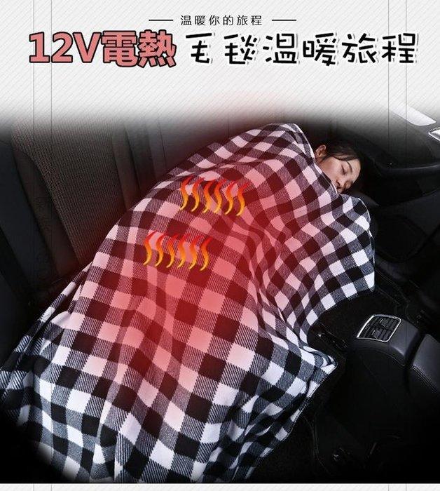 暖男神器(汽車12v+家用)兩用  恆溫電熱毯 大件150*110cm 加熱毯 冬季電毛毯 電毯 電暖毯 生理期必備