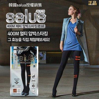 韓國 salua 科學壓力塑腿褲襪 400M 微絨 黑色/膚色 首爾的家