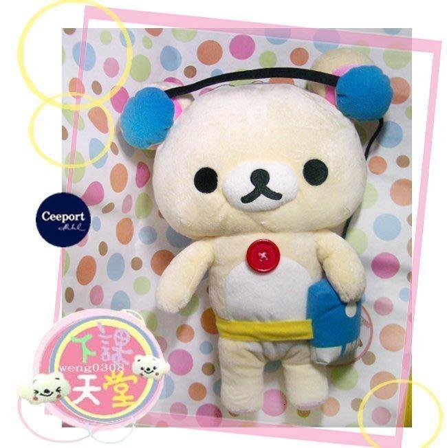 一番街☆日本帶回☆白色小懶熊(拉拉熊妹妹)聽音樂