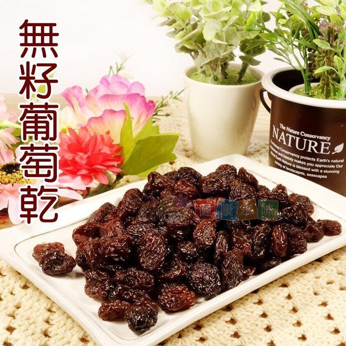 無籽黑葡萄乾400g [TW00238]健康本味