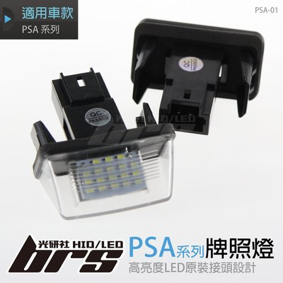 【brs光研社】PSA-01 PSA系列 LED 牌照燈 Partner Tepee B9 M49 M59