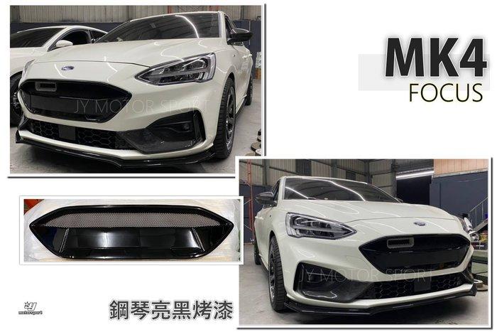 》傑暘國際車身部品《全新 福特 FOCUS MK4 ST-LINE 保桿用 類MD 水箱罩 亮黑 消光黑 水箱護罩