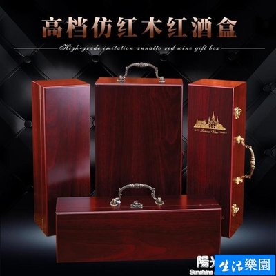 全館免運  紅酒盒仿紅木單支木盒葡萄酒禮盒紅酒包裝盒雙支裝高檔箱2支盒子【生活樂園】