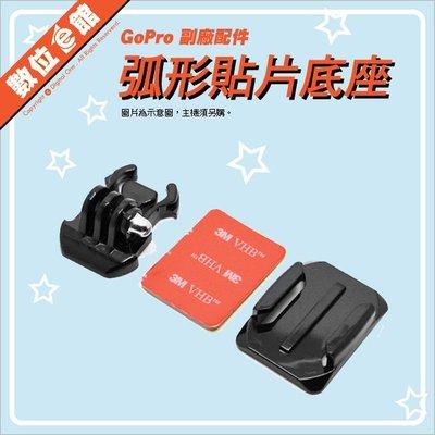 數位e館 GoPro 副廠配件 快拆+弧面底座+3M膠 基座 安全帽 頭盔 支架 轉接座